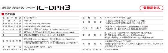 DPR3-4