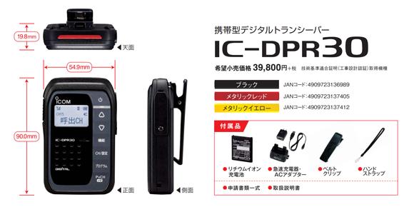 DPR30-1