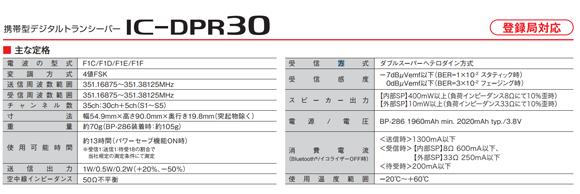 DPR30-spec