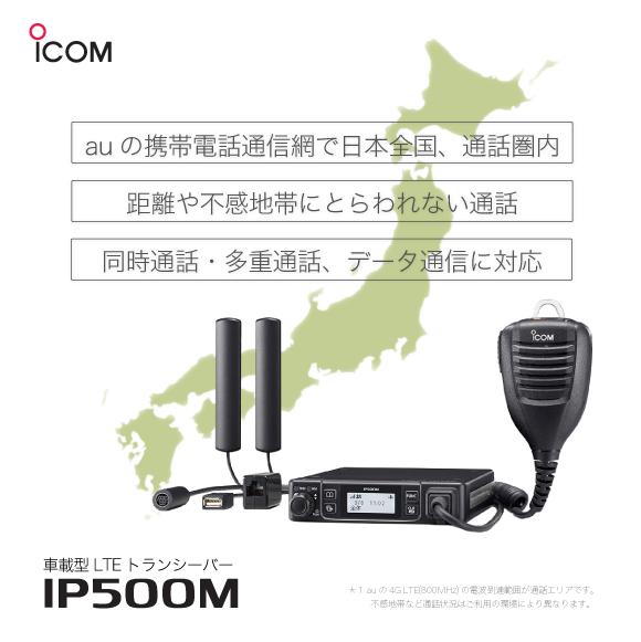 IP500M