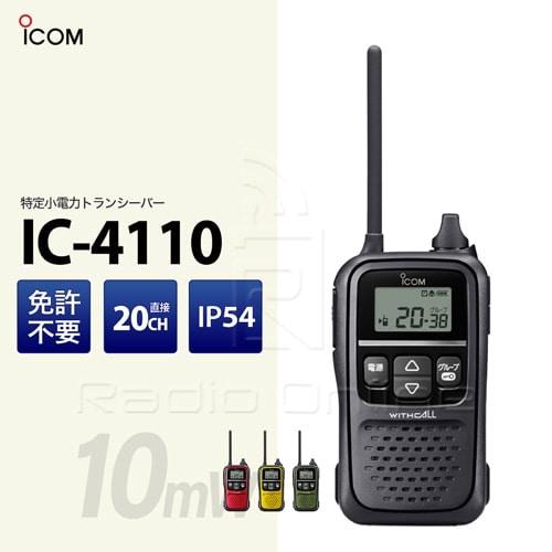 ICOM アイコム IC-4110 特定小電力トランシーバー