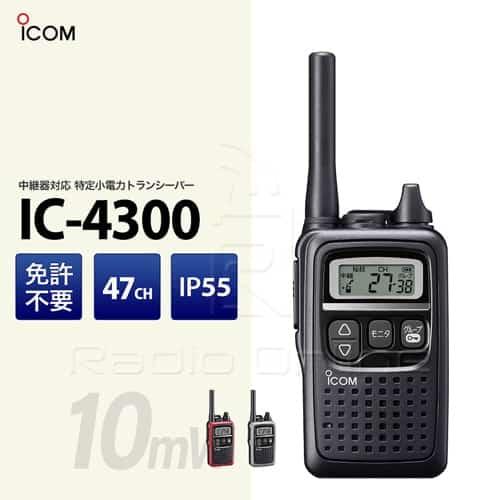 ICOM アイコム IC-4300 特定小電力トランシーバー