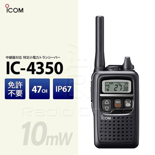 ICOM アイコム IC-4350 交互・中継通話型  特定小電力トランシーバー