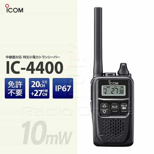 ICOM アイコム IC-4400 特定小電力トランシーバー