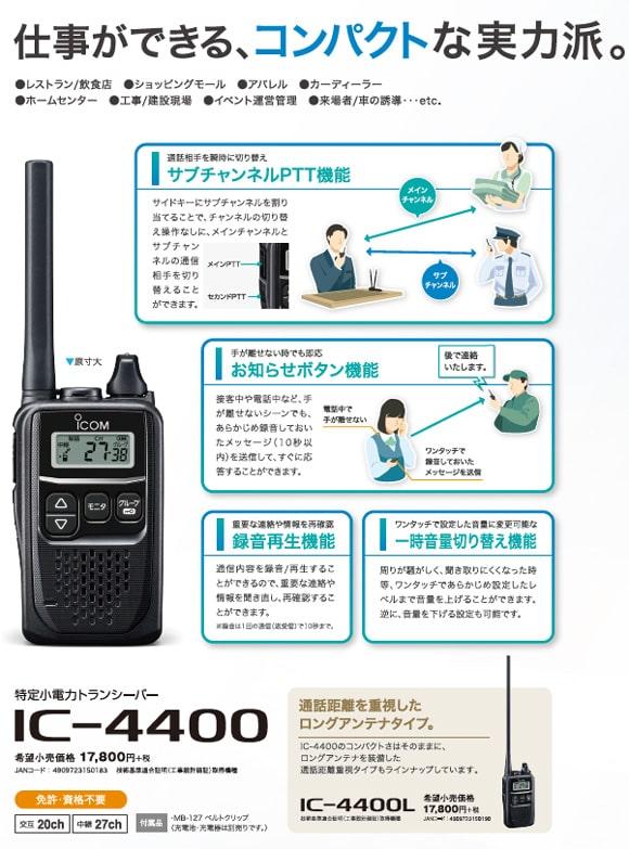 IC-4400注目機能