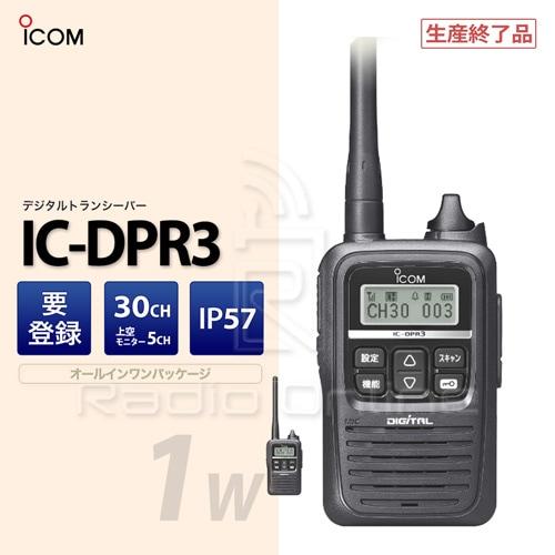 ICOM アイコム IC-DPR3 携帯型デジタルトランシーバー(登録局対応)