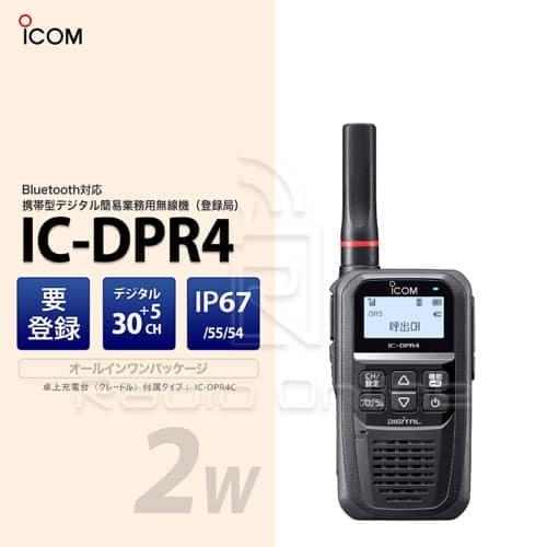 IC-DPR4