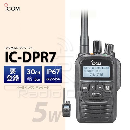 ICOM アイコム IC-DPR7 携帯型デジタルトランシーバー(登録局対応)