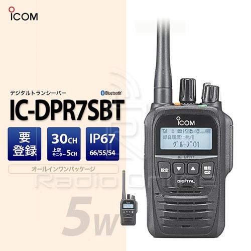 ICOMアイコム特定小電力 IC-4110