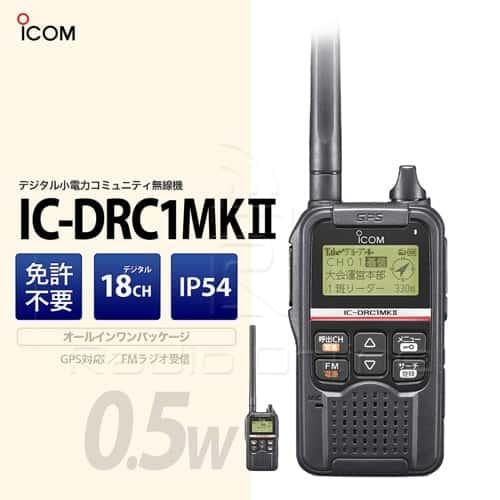 IC-DRC1MK2