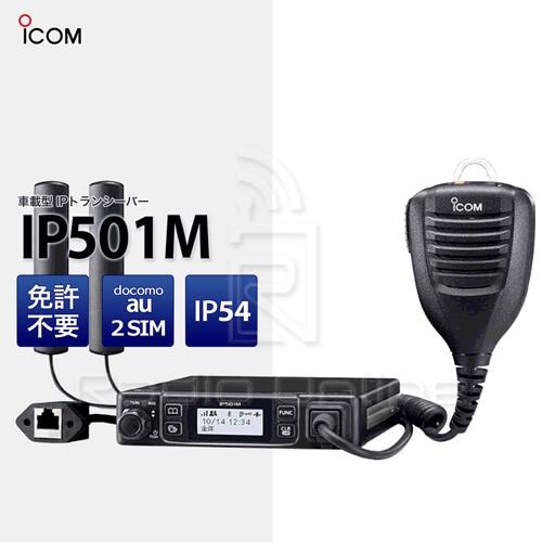 IP501M