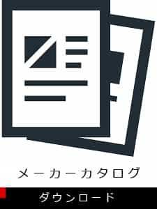 メーカーカタログデータダウンロード
