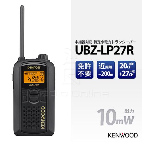 UBZ-LP27R