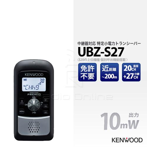 UBZ-S27