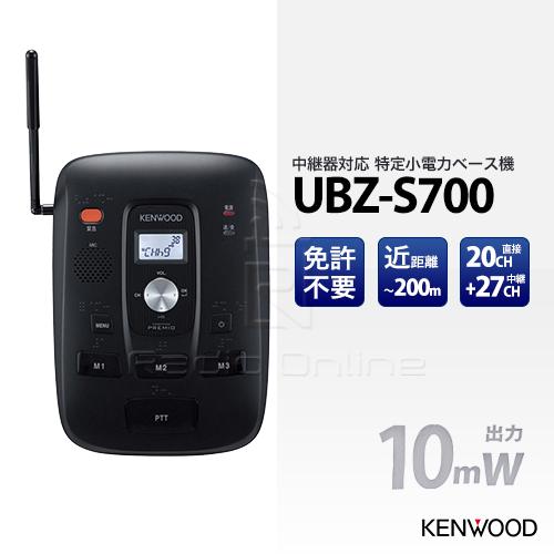 UBZ-S700