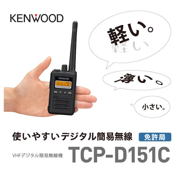 tcp-d151c