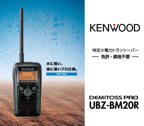 KENWOOD/ケンウッドUBZ-BM20Rは水に強いホコリに強いプロ仕様