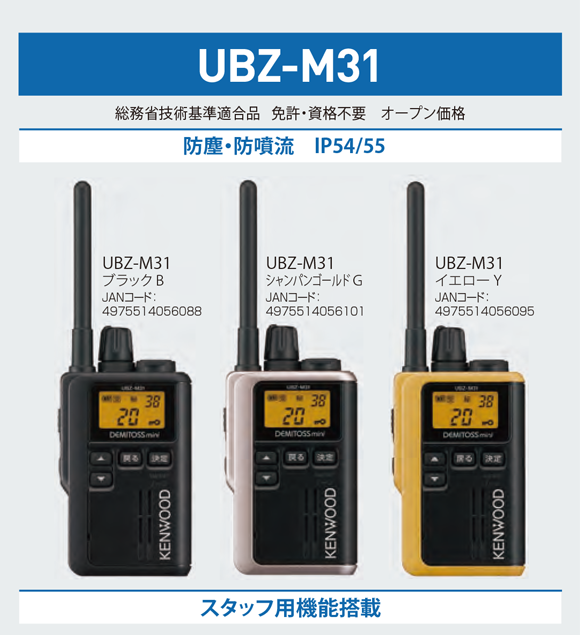 KENWOOD/ケンウッド UBZ-M31は単3電池1本で使用できます