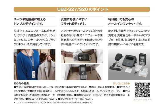 UBZ-S20/S27
