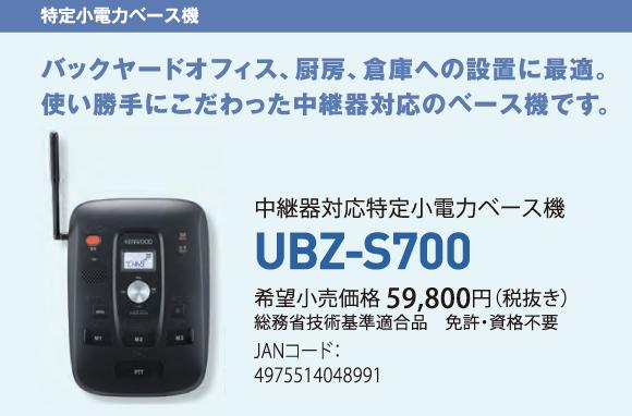 UBZ-BM20R