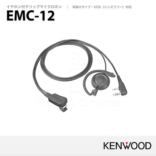 EMC-12