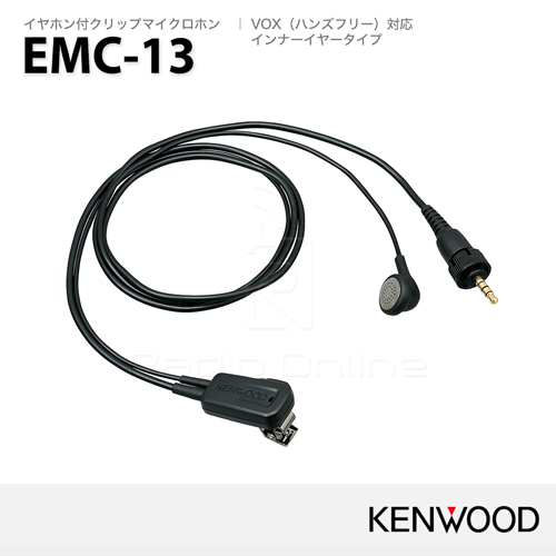 EMC-13