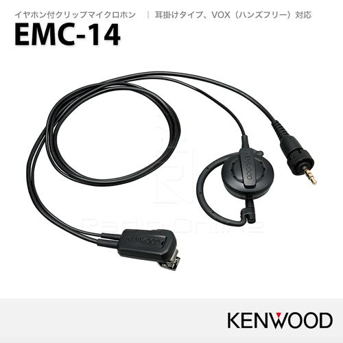 EMC-14