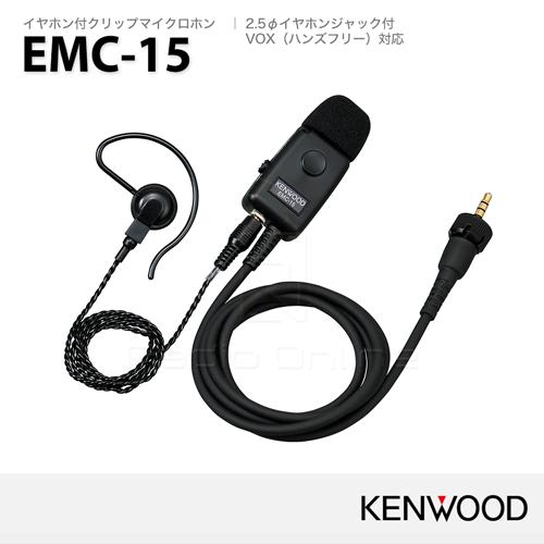 EMC-15