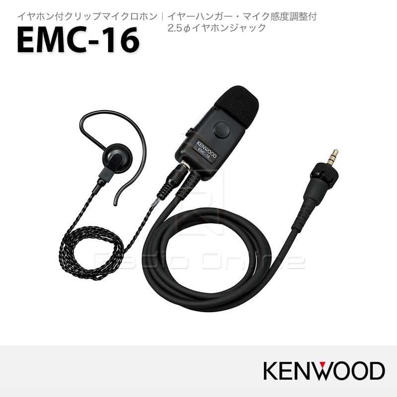 EMC-16