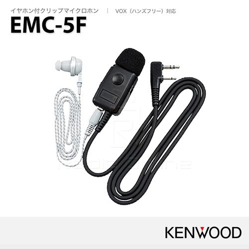 EMC-5F