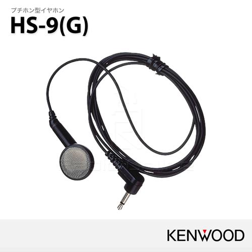 HS-9(G)