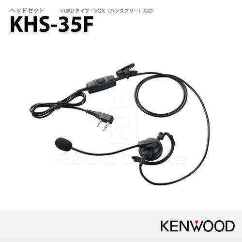 KHS-35F