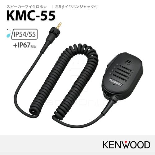 KMC-55