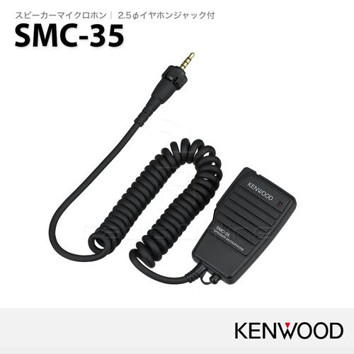 SMC-35
