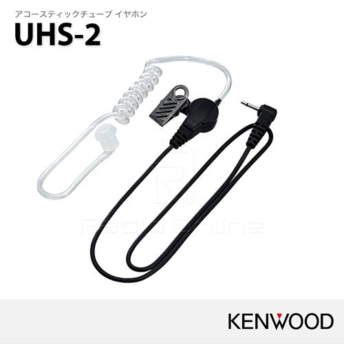 UHS-2
