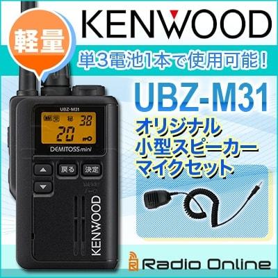 UBZ-M31