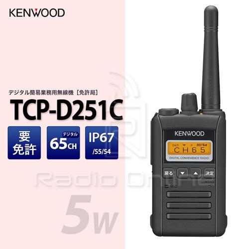 TCP-D251C