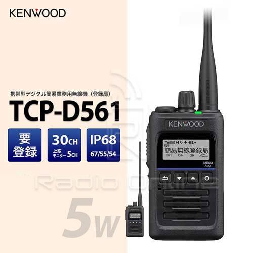 KENWOOD登録局 TCP-D561