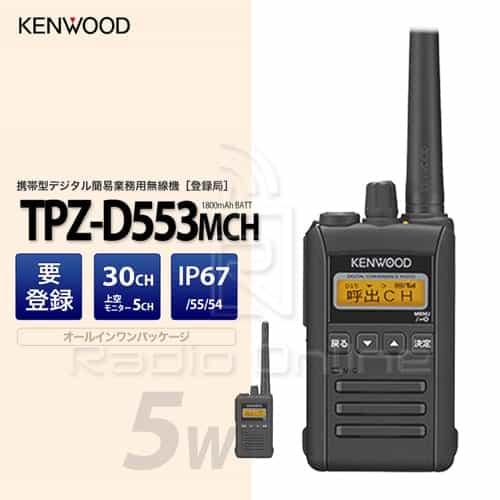 TPZ-D553