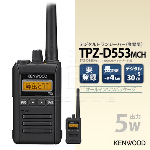TPZ-D553MCH