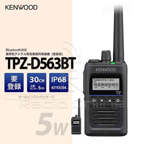 KENWOOD登録局 TCP-D751CT