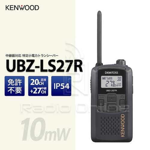 KENWOOD ケンウッド UBZ-LS27R 中継器対応特定小電力トランシーバー トランシーバー /インカム / 無線機 / 業務用