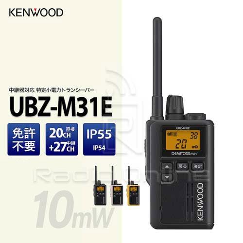 KENWOOD ケンウッド UBZ-M31 特定小電力トランシーバー トランシーバー /インカム / 無線機 / 業務用