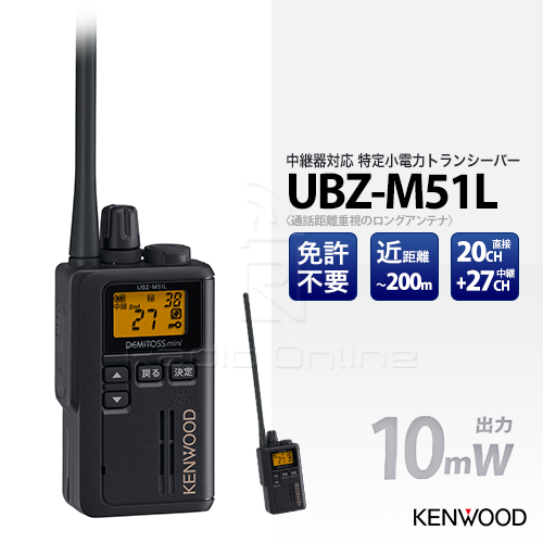 UBZ-M51L