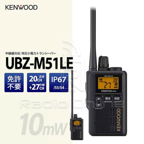 KENWOOD特定小電力 UBZ-M51LE