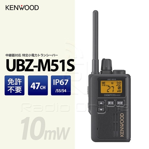 KENWOOD ケンウッド UBZ-M51S 特定小電力トランシーバー トランシーバー /インカム / 無線機 / 業務用/中継器対応