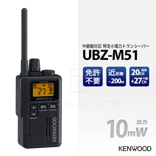 UBZ-M51S