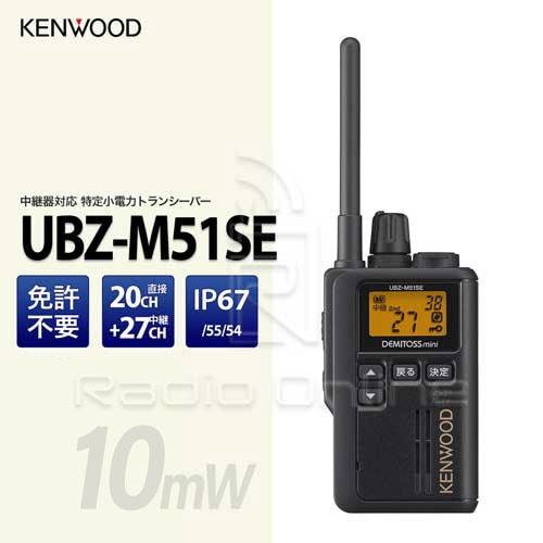 KENWOOD ケンウッド UBZ-M51SE 特定小電力トランシーバー トランシーバー /インカム / 無線機 / 業務用