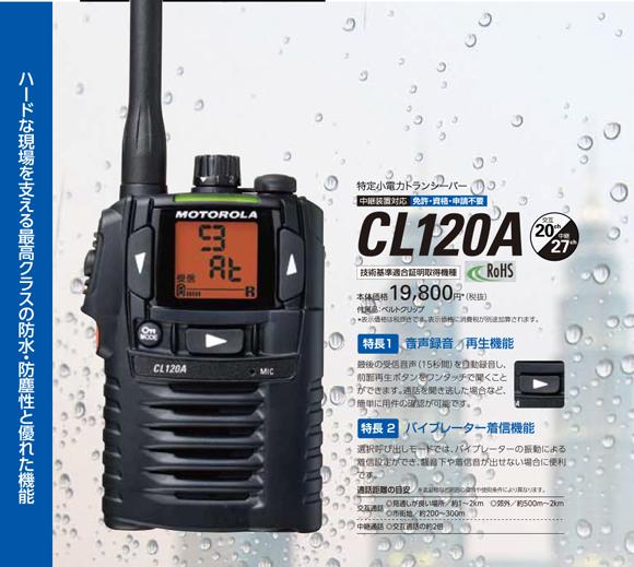 CL120A-2