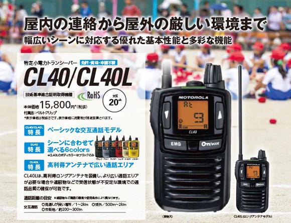 CL40-2